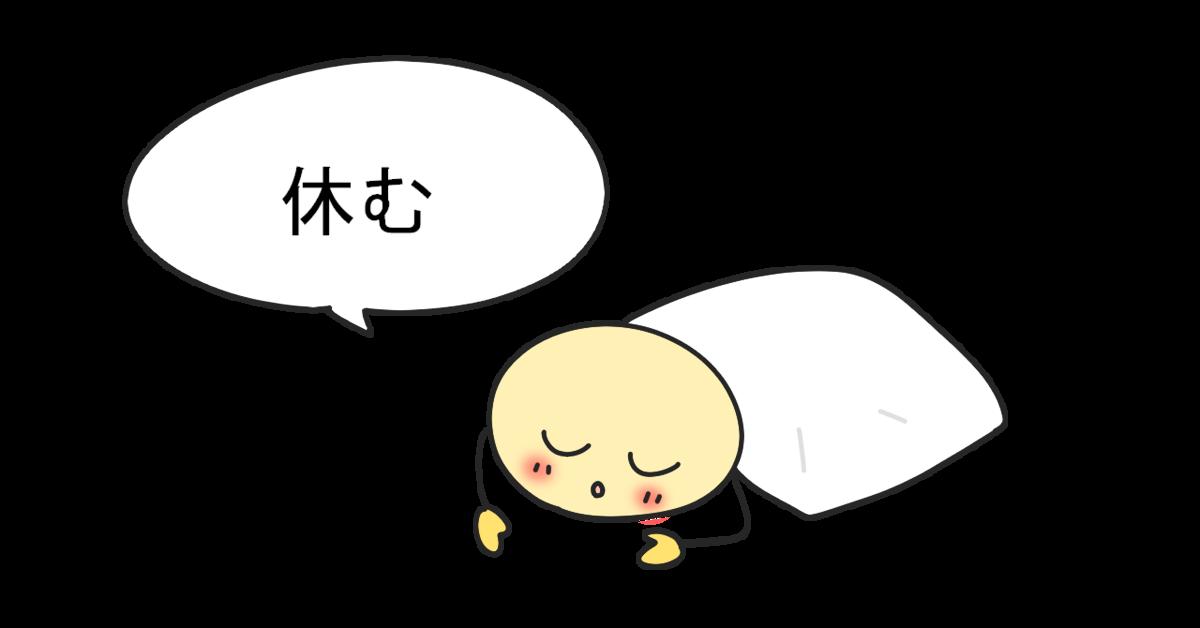 f:id:sukoyaka-yaby:20200114114017p:plain
