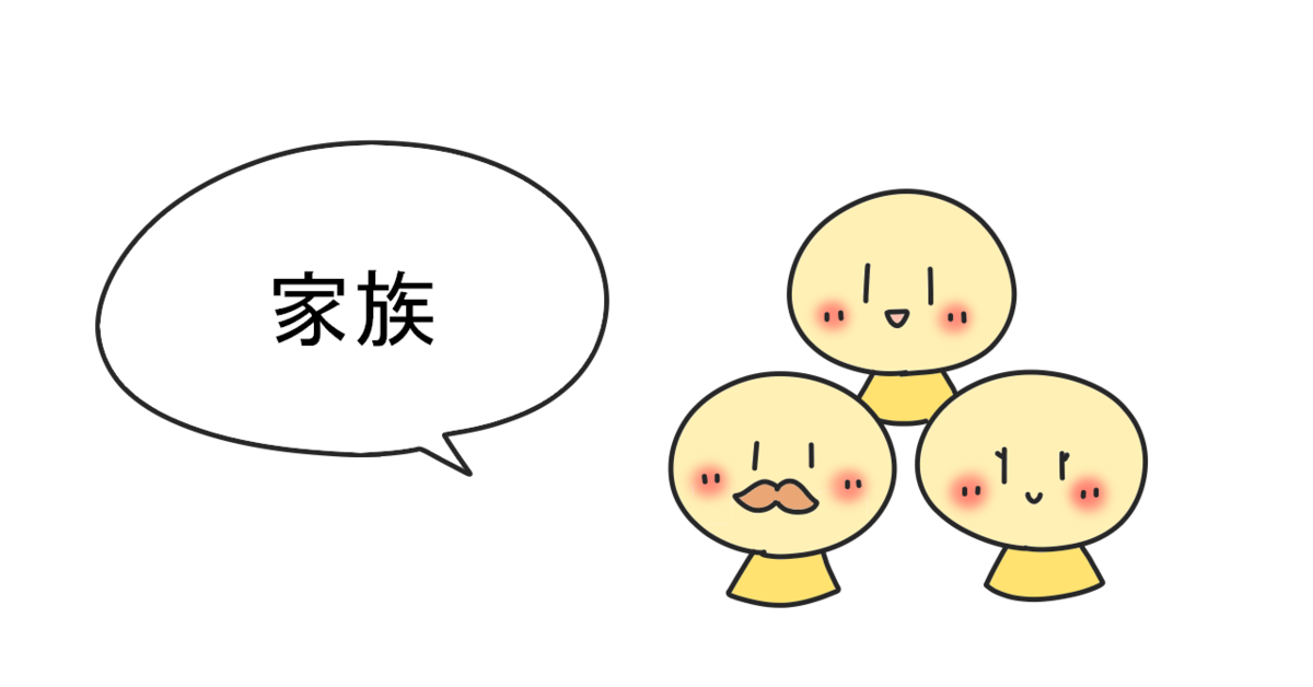 f:id:sukoyaka-yaby:20200114174748p:plain