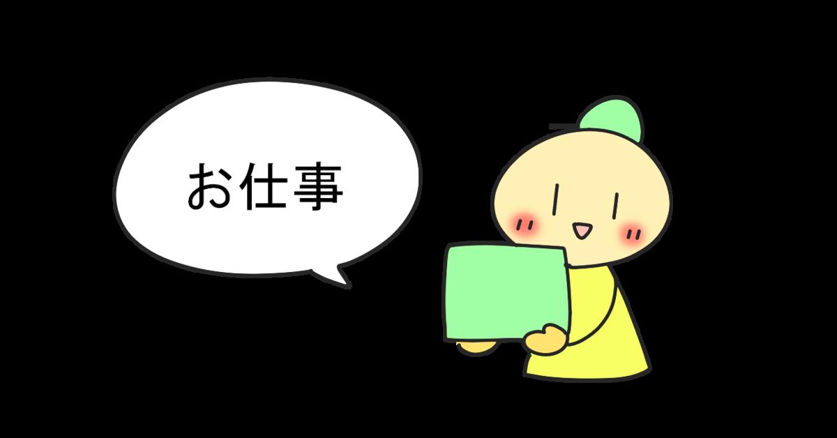 f:id:sukoyaka-yaby:20200114181001p:plain