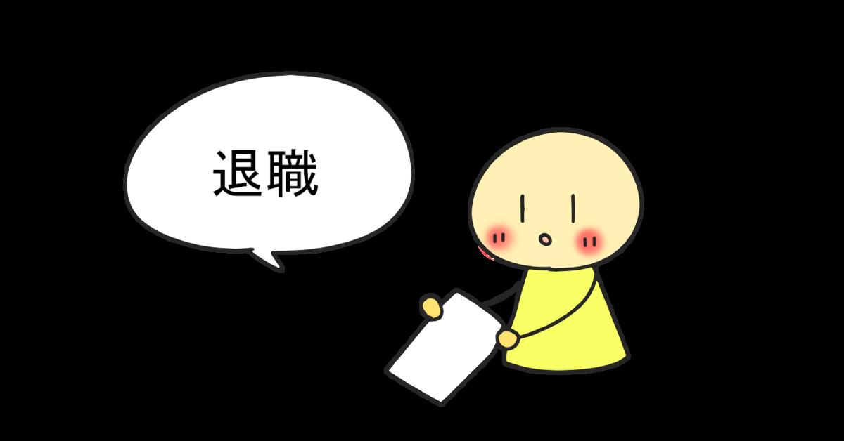 f:id:sukoyaka-yaby:20200116152734p:plain