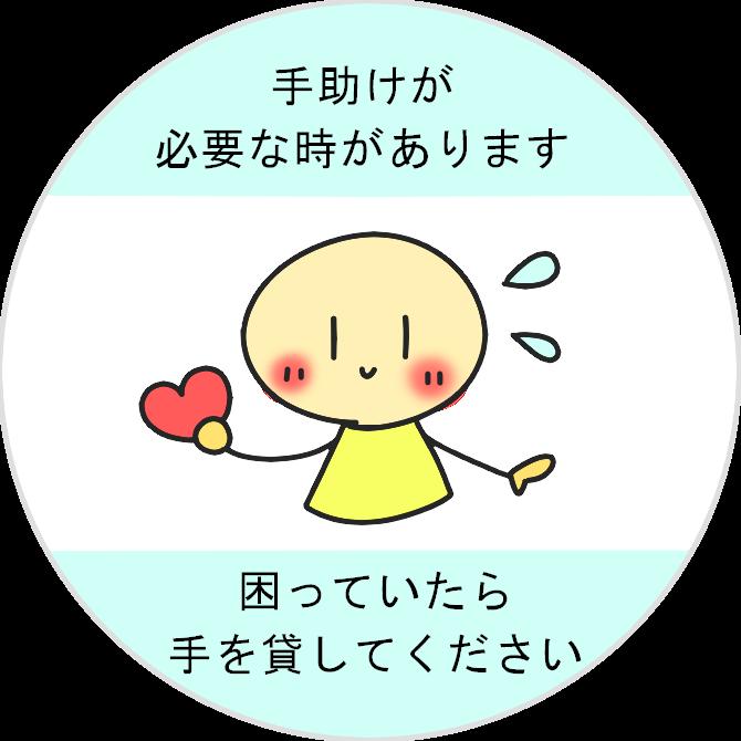 f:id:sukoyaka-yaby:20200117102400p:plain