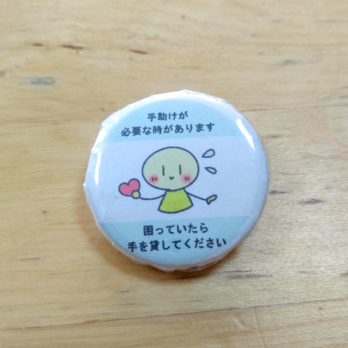 f:id:sukoyaka-yaby:20200117102608j:plain