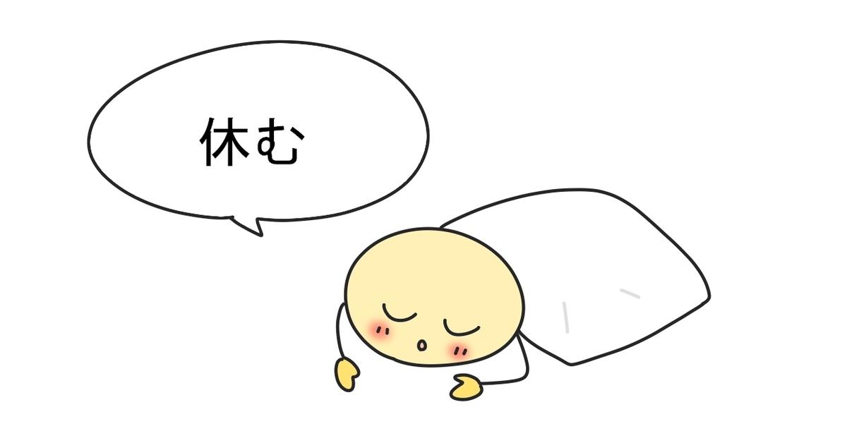 f:id:sukoyaka-yaby:20200118194851j:plain
