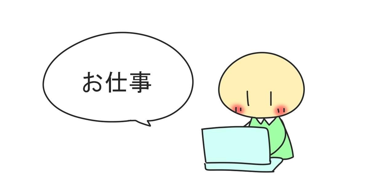 f:id:sukoyaka-yaby:20200119145115j:plain