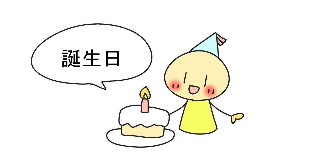 誕生日を祝うイラスト