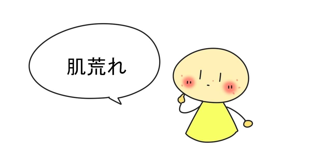 f:id:sukoyaka-yaby:20200119223855j:plain