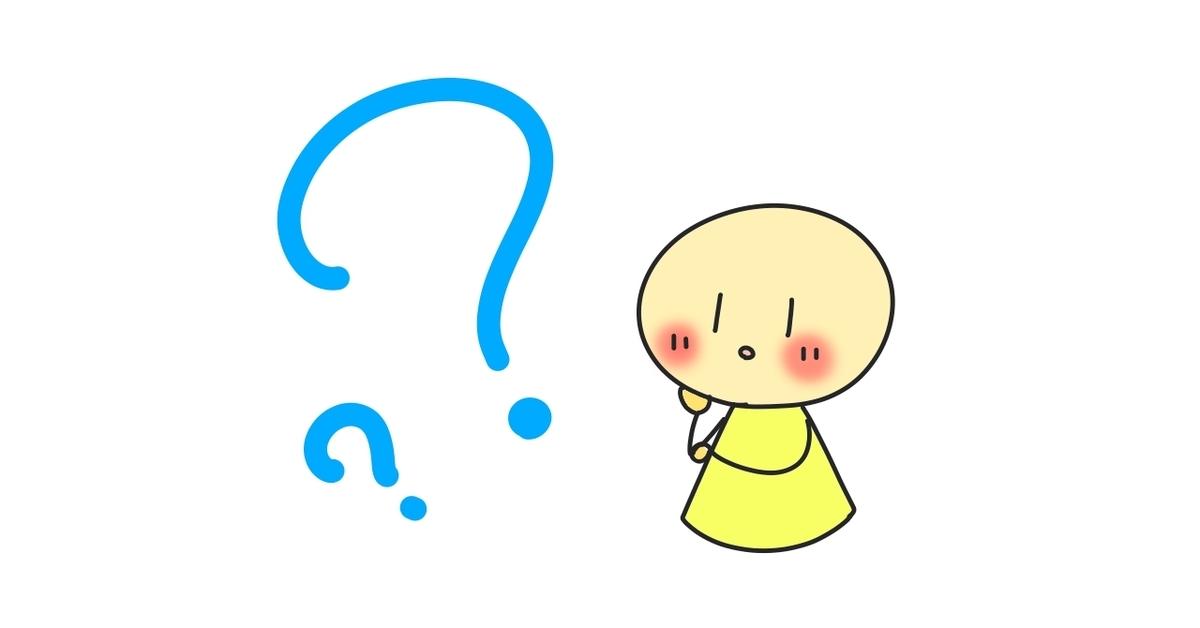 f:id:sukoyaka-yaby:20200120204222j:plain