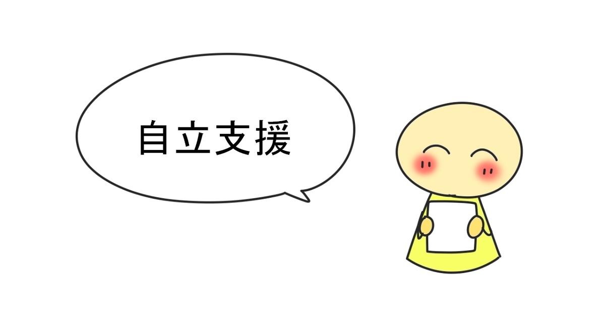 f:id:sukoyaka-yaby:20200121151612j:plain