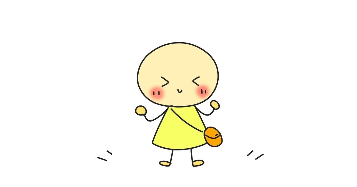 f:id:sukoyaka-yaby:20200122103301j:plain