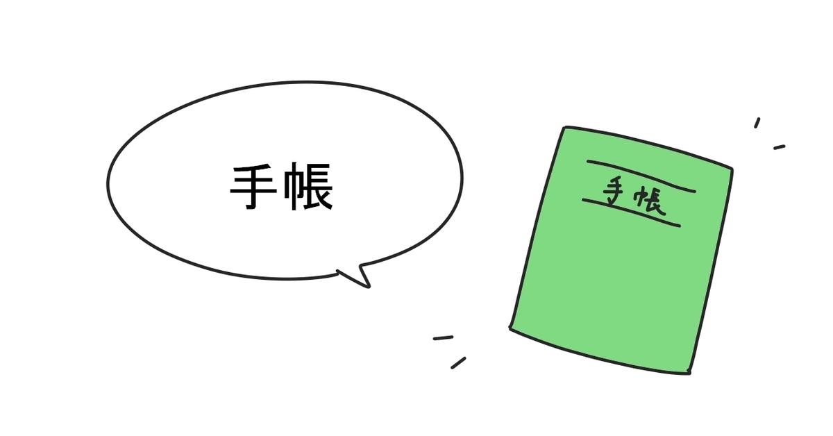 f:id:sukoyaka-yaby:20200123171453j:plain