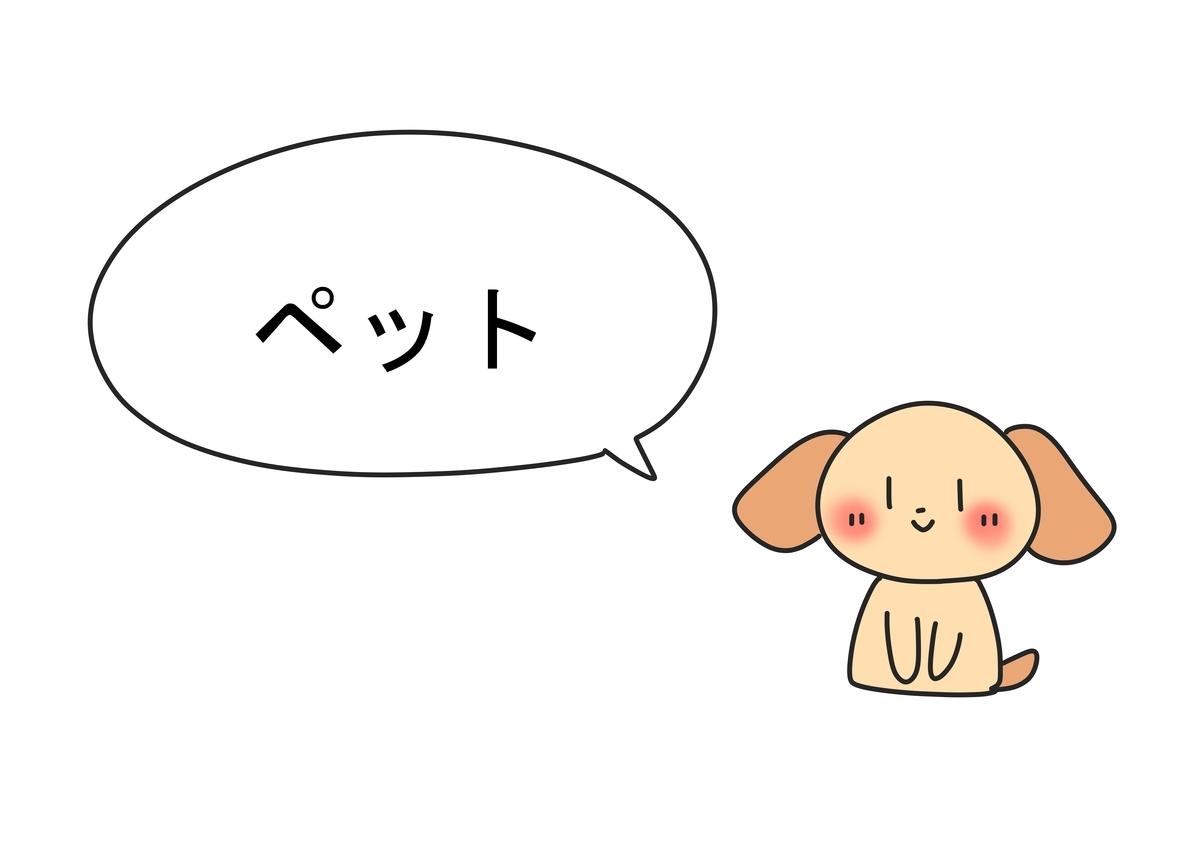 ペット犬のイラスト