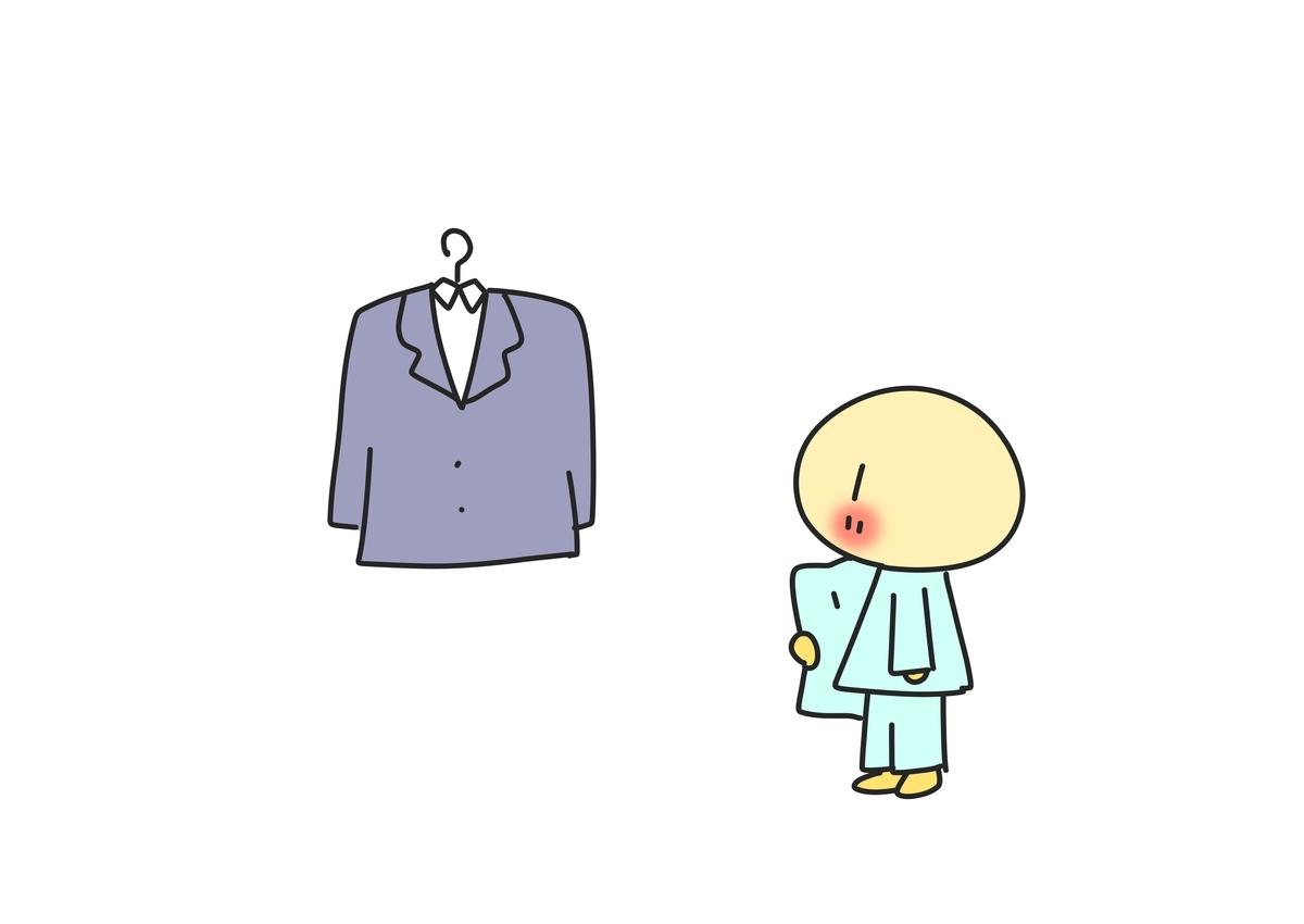 スーツを見ている人