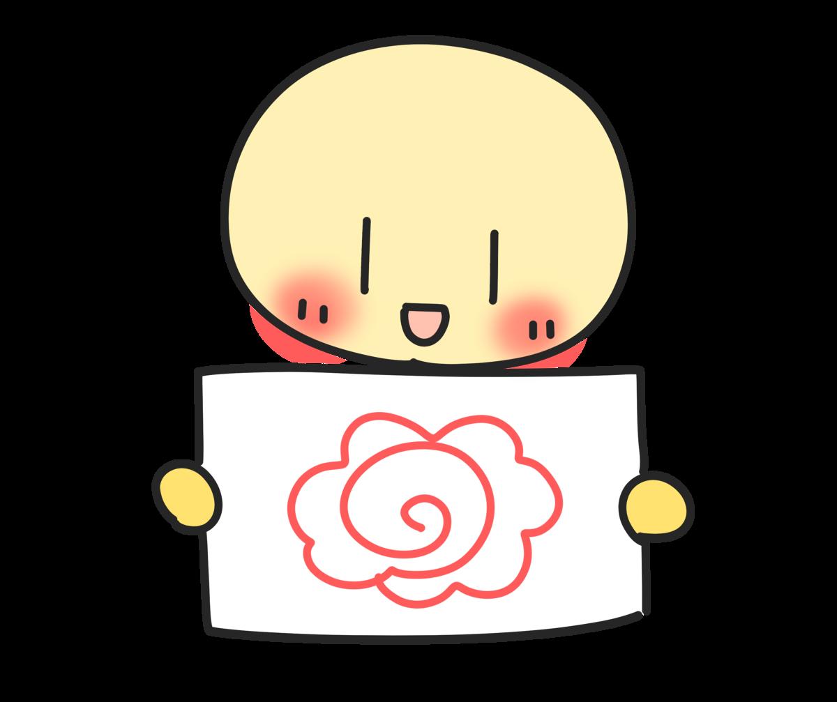 花丸を持っている人のイラスト