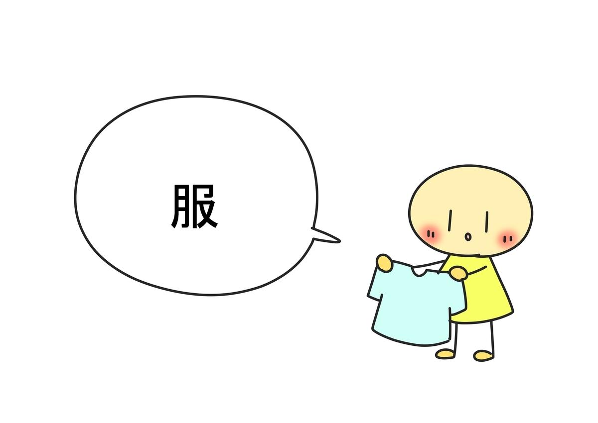 f:id:sukoyaka-yaby:20200212142043j:plain
