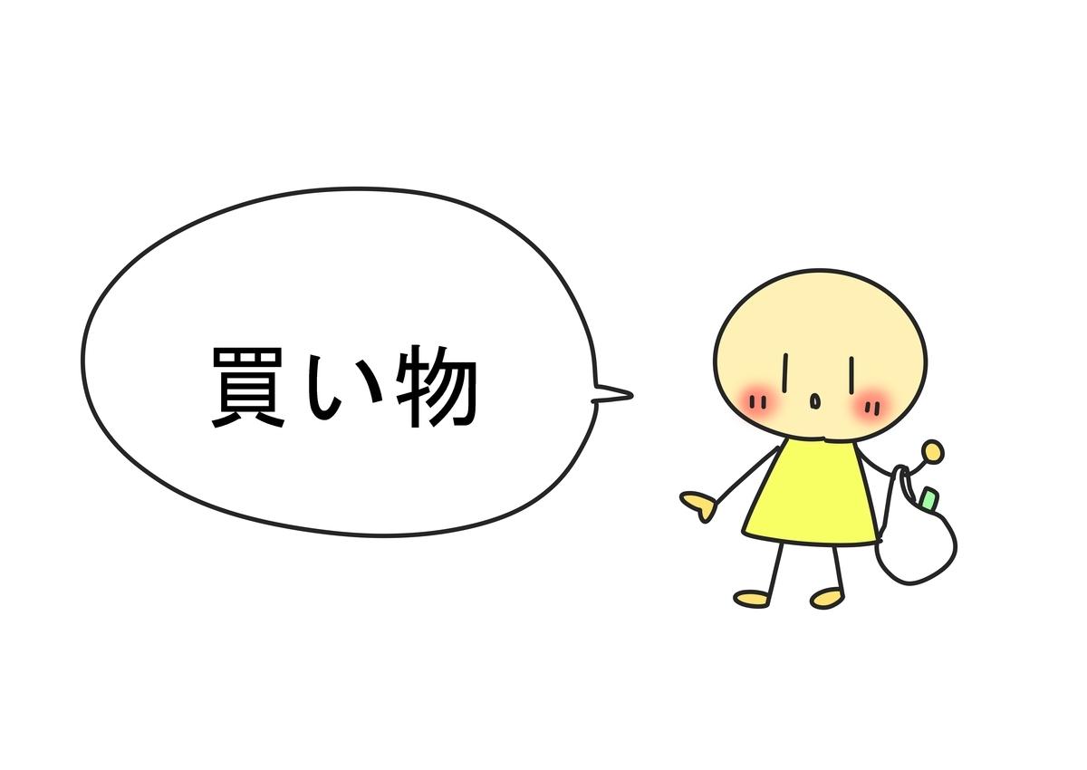 f:id:sukoyaka-yaby:20200215201140j:plain