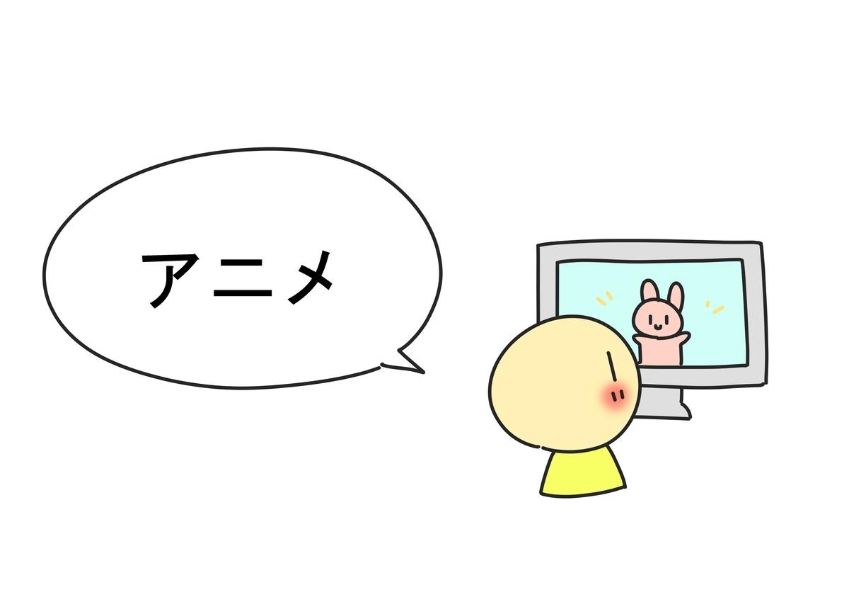 テレビアニメを見るイラスト
