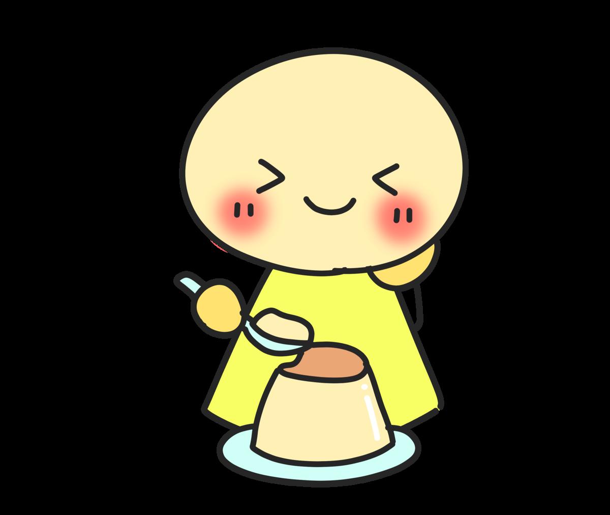プリンを食べるイラスト