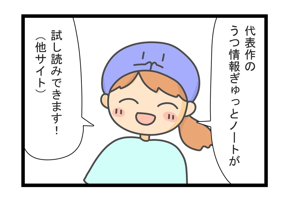 f:id:sukoyaka-yaby:20200723210529j:plain