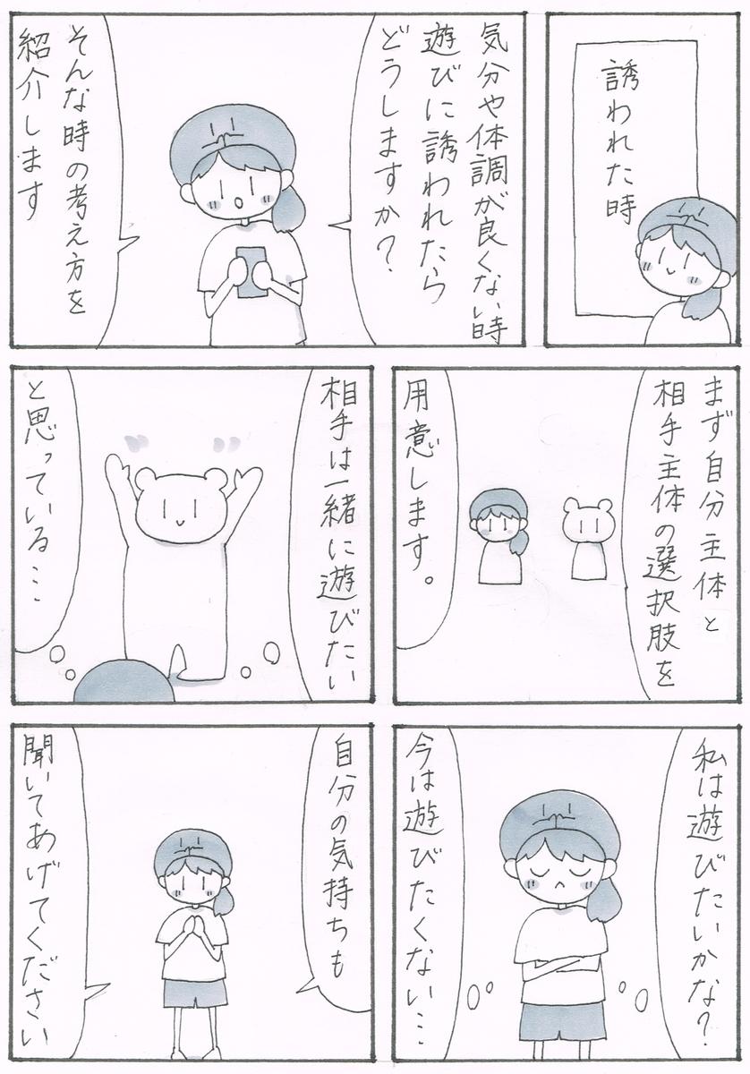 f:id:sukoyaka-yaby:20200911162320j:plain