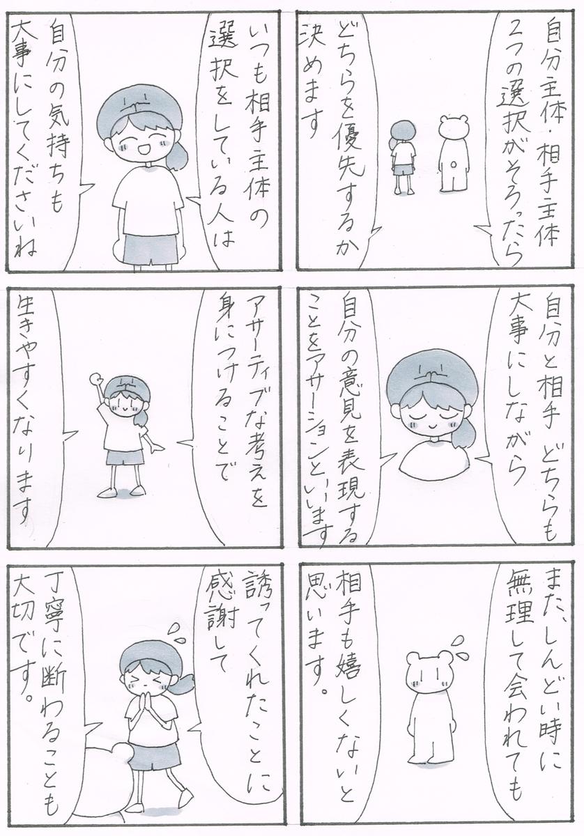 f:id:sukoyaka-yaby:20200911162341j:plain