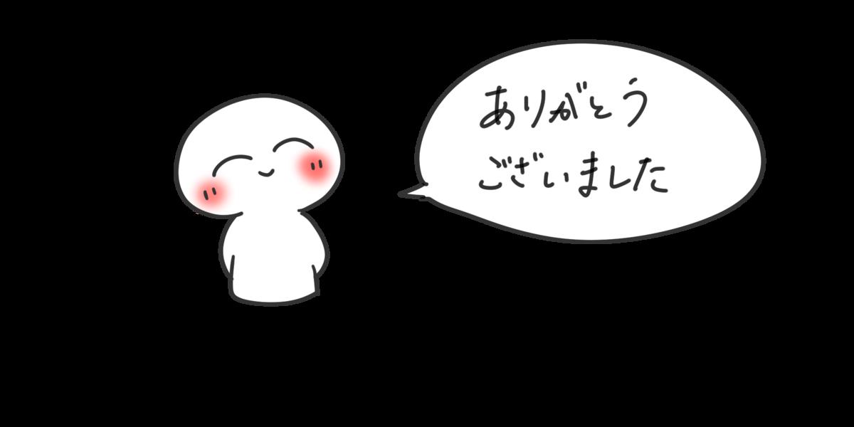 f:id:sukoyaka-yaby:20210408122418p:plain