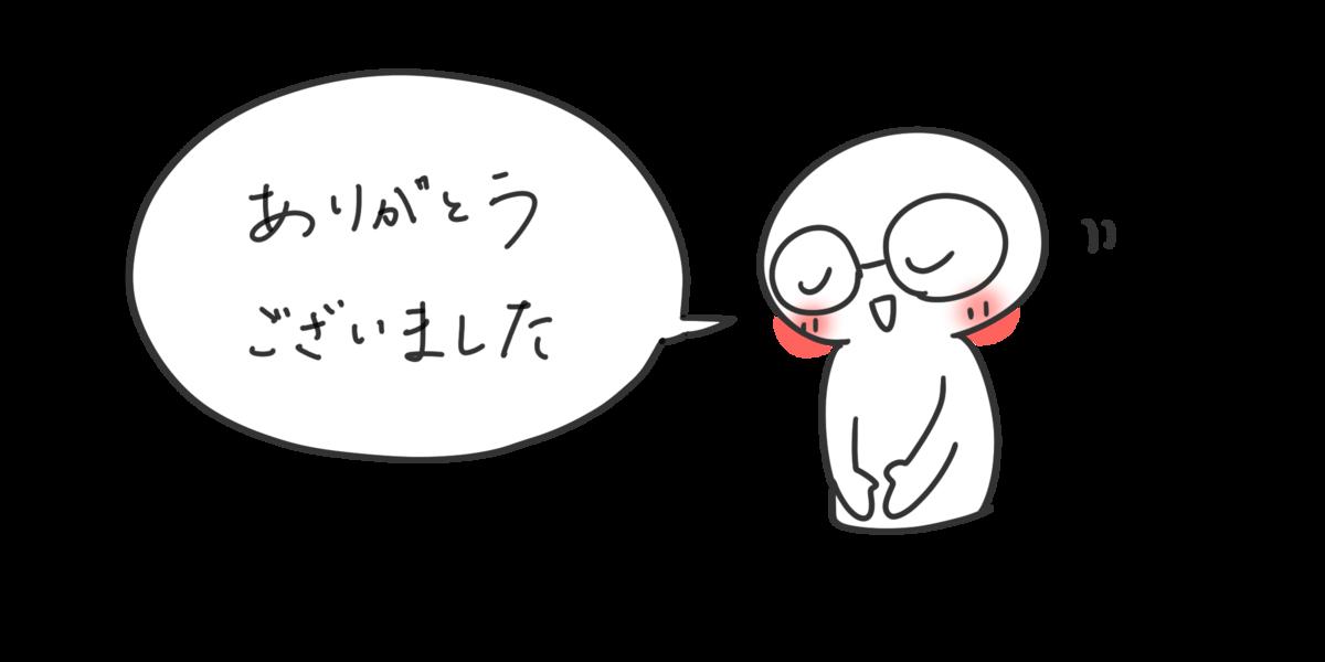 f:id:sukoyaka-yaby:20210408122435p:plain