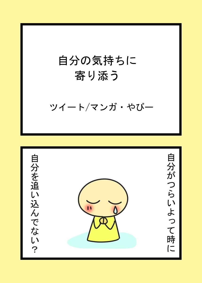 f:id:sukoyaka-yaby:20210408161458j:plain