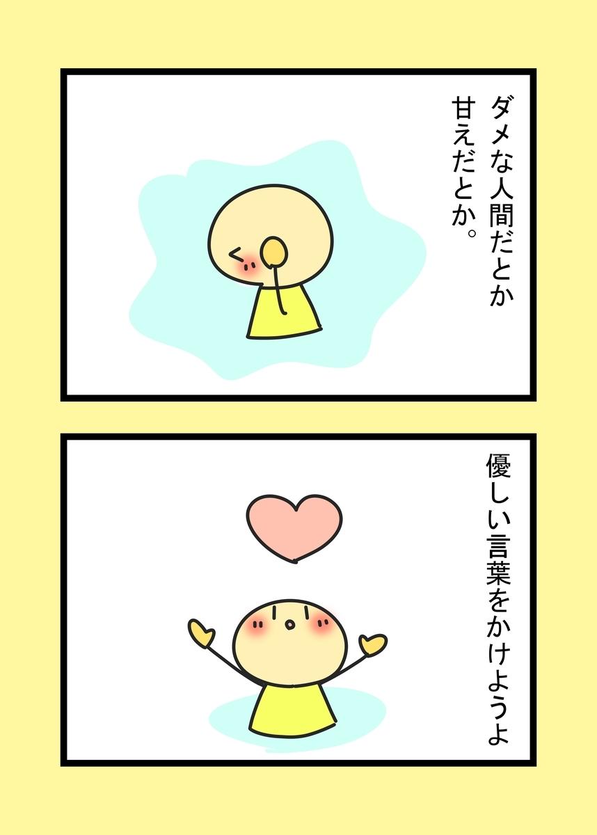 f:id:sukoyaka-yaby:20210408161600j:plain