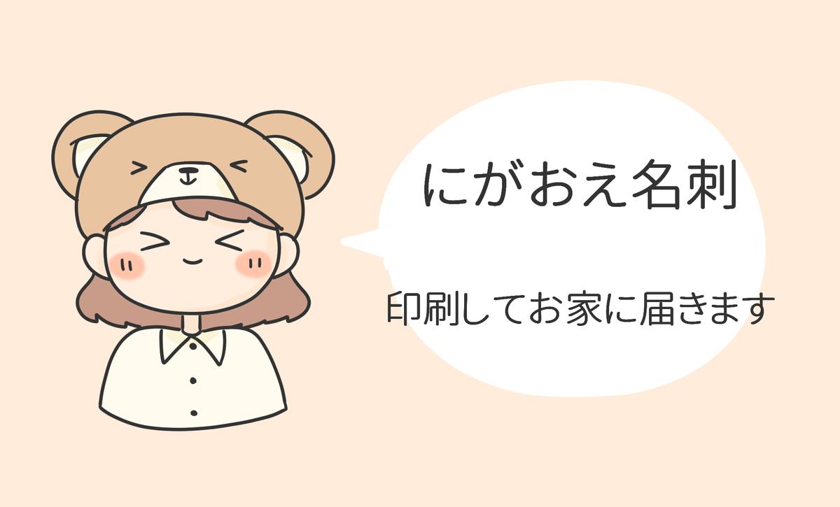 f:id:sukoyaka-yaby:20210412212725j:plain