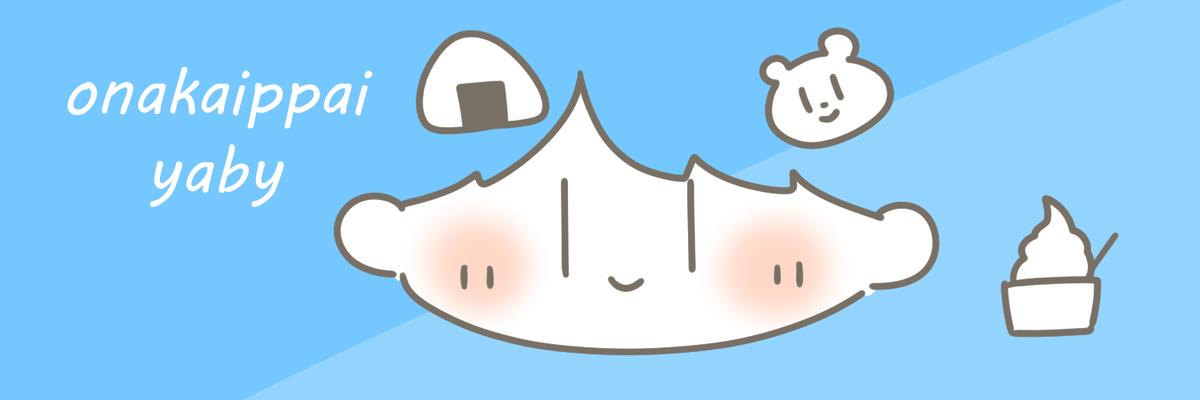 f:id:sukoyaka-yaby:20210430180653j:plain