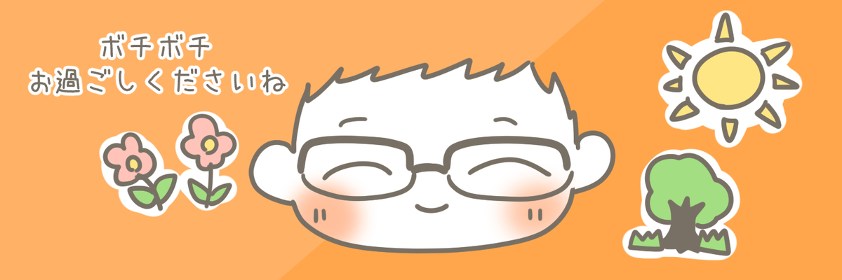 f:id:sukoyaka-yaby:20210504164621j:plain