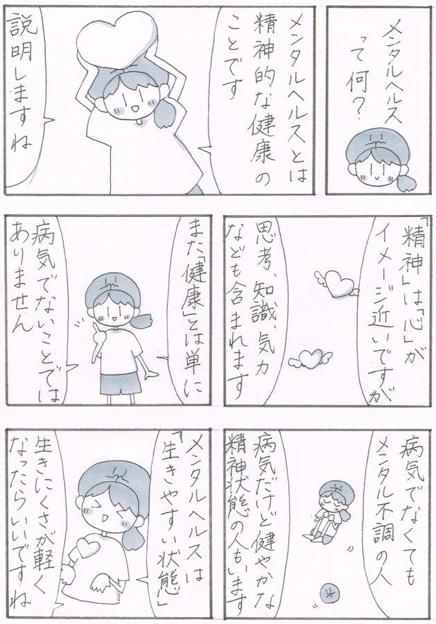 f:id:sukoyaka-yaby:20210515084252j:plain