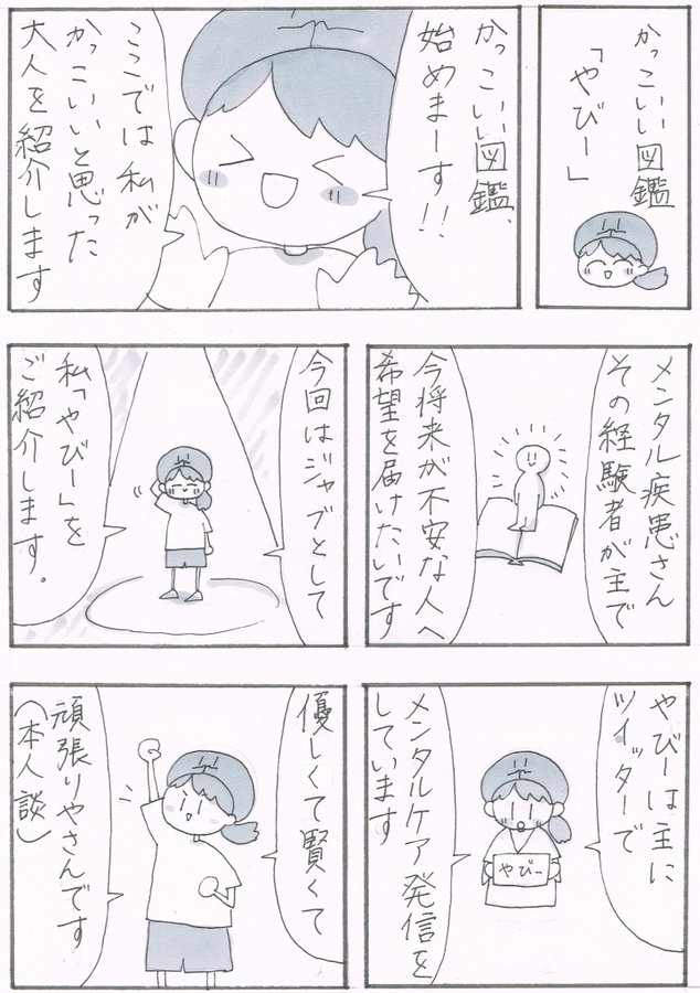 f:id:sukoyaka-yaby:20210515084523j:plain