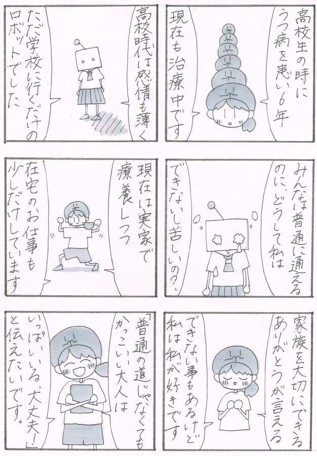f:id:sukoyaka-yaby:20210515084535j:plain