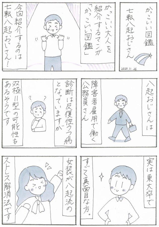 f:id:sukoyaka-yaby:20210515084702j:plain