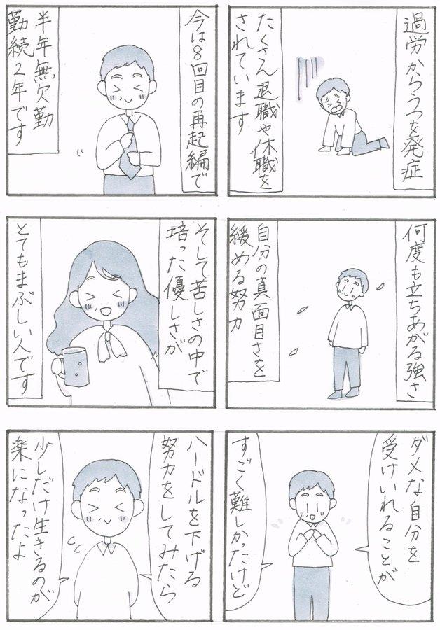 f:id:sukoyaka-yaby:20210515084719j:plain