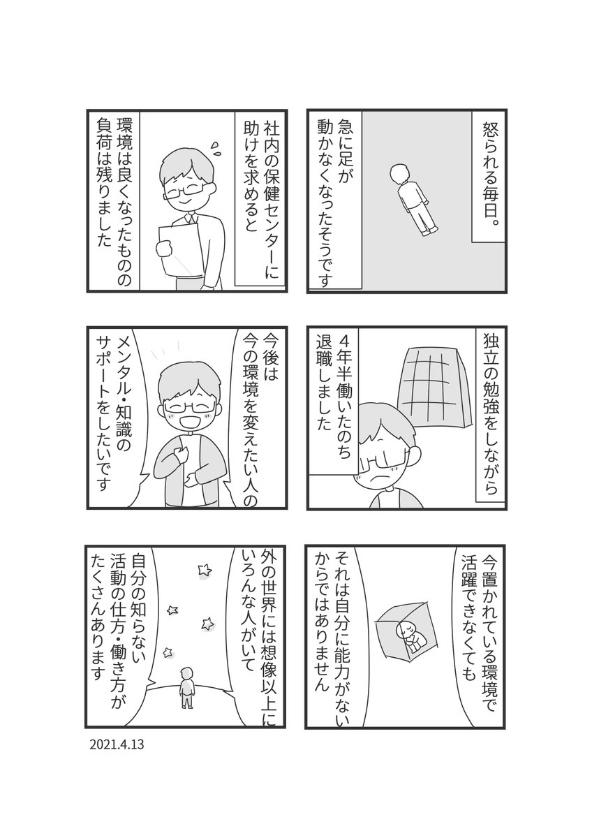 f:id:sukoyaka-yaby:20210515084911j:plain