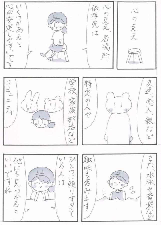 f:id:sukoyaka-yaby:20210515085153j:plain
