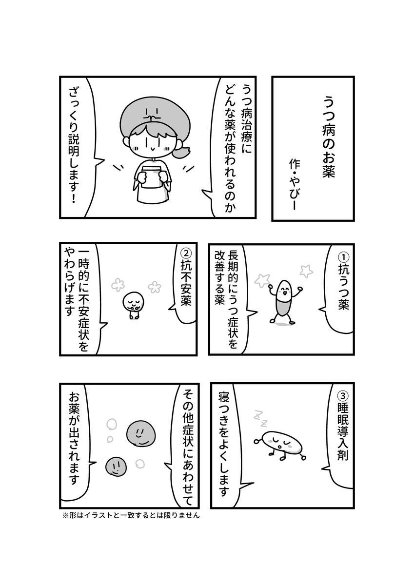 f:id:sukoyaka-yaby:20210515085326j:plain