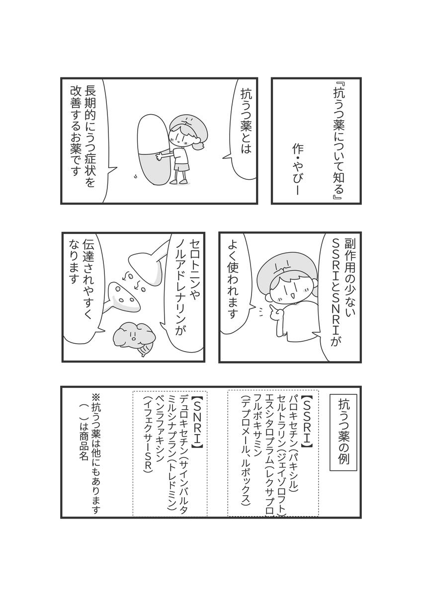 f:id:sukoyaka-yaby:20210515085547j:plain