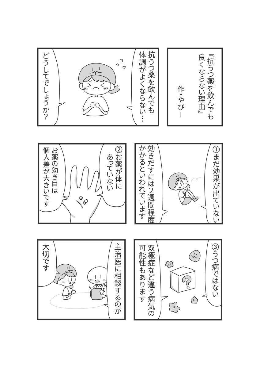 f:id:sukoyaka-yaby:20210515085743j:plain