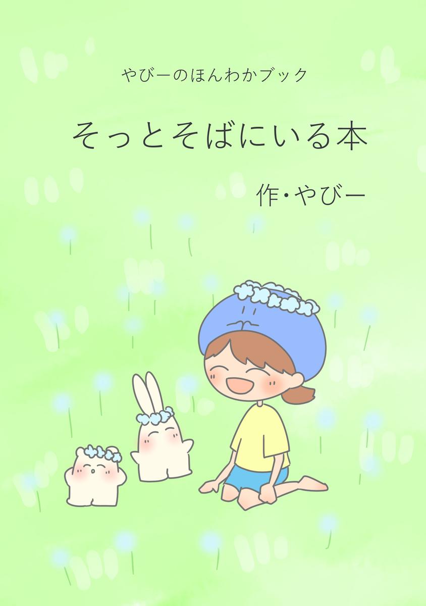 f:id:sukoyaka-yaby:20210521061854j:plain