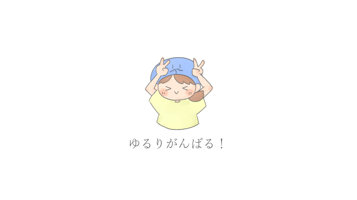 f:id:sukoyaka-yaby:20210521062013j:plain