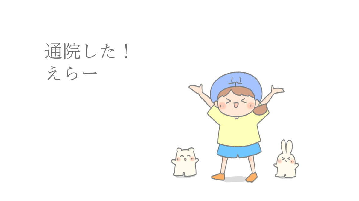 f:id:sukoyaka-yaby:20210521062025j:plain