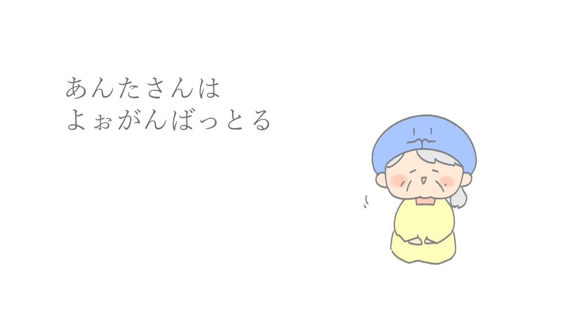 f:id:sukoyaka-yaby:20210521065349j:plain