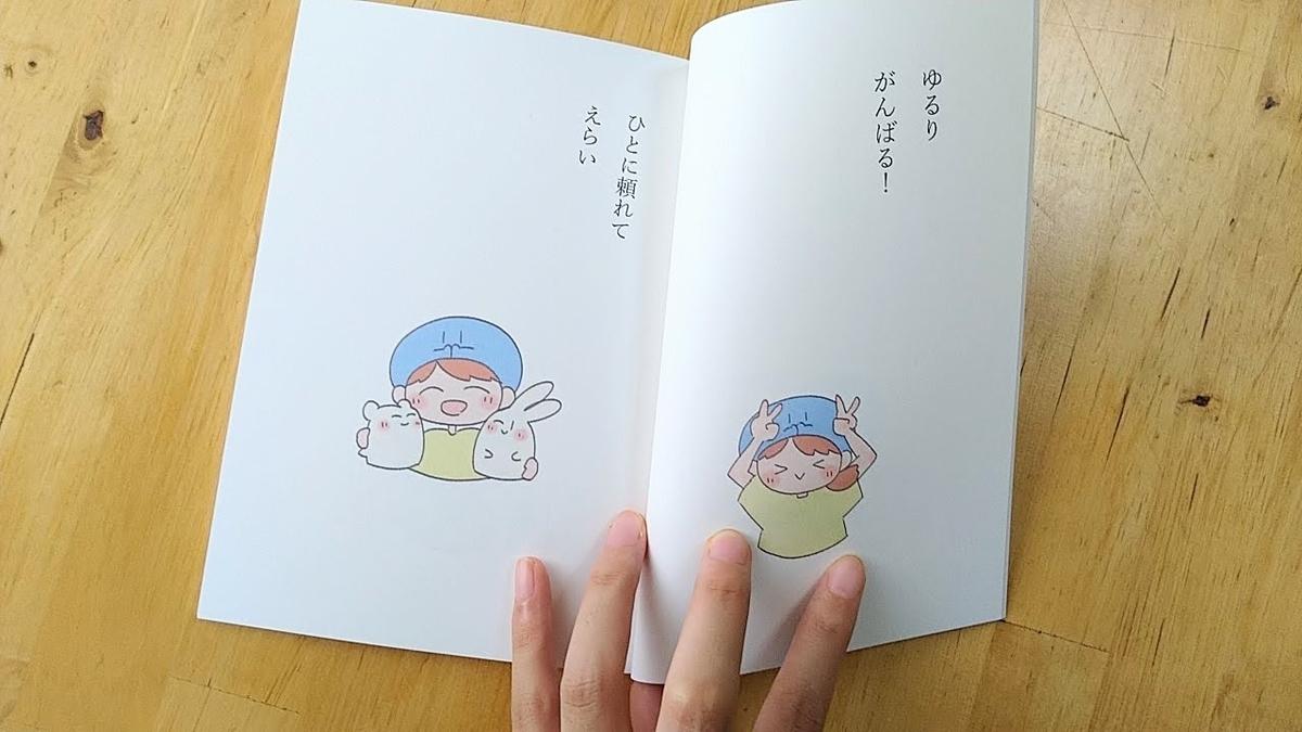 f:id:sukoyaka-yaby:20210521065510j:plain