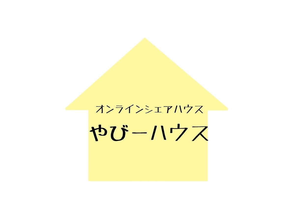 f:id:sukoyaka-yaby:20210522111607j:plain