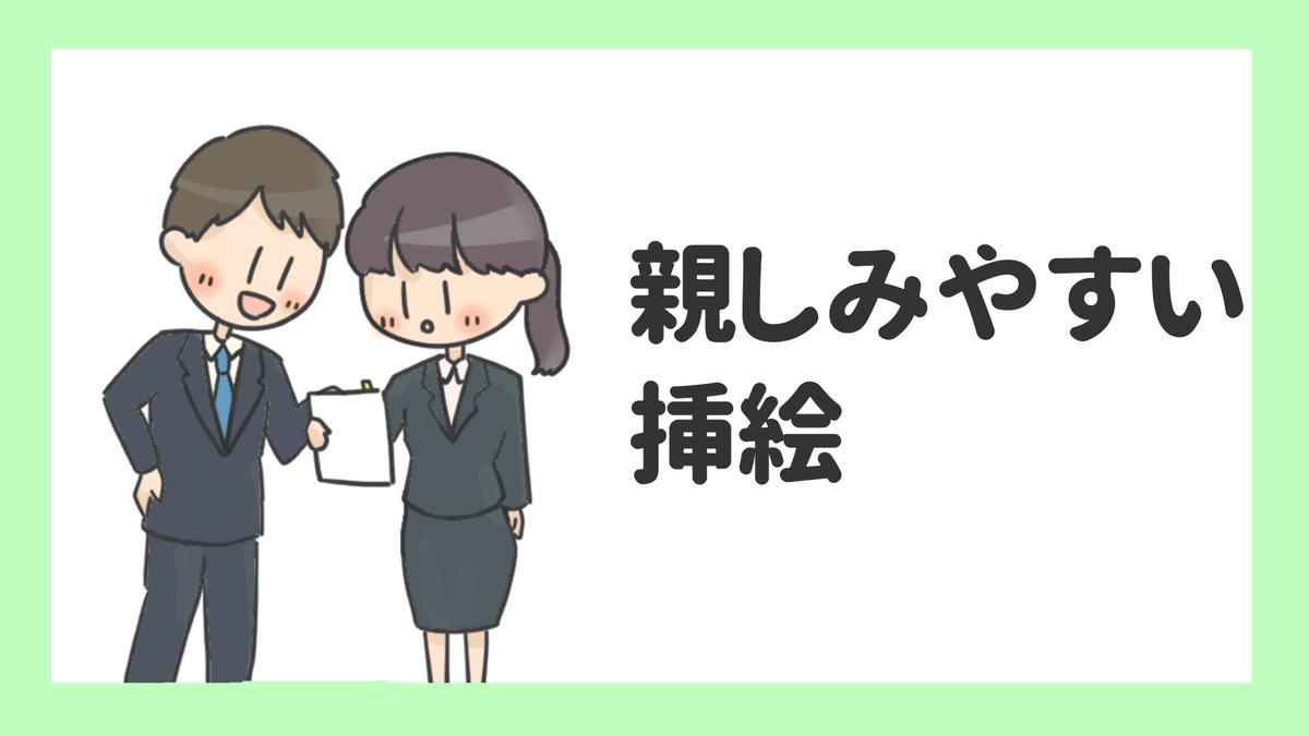 f:id:sukoyaka-yaby:20210625101212j:plain