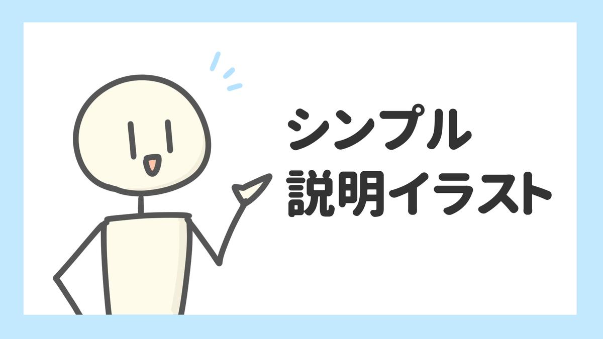 f:id:sukoyaka-yaby:20210625101328j:plain