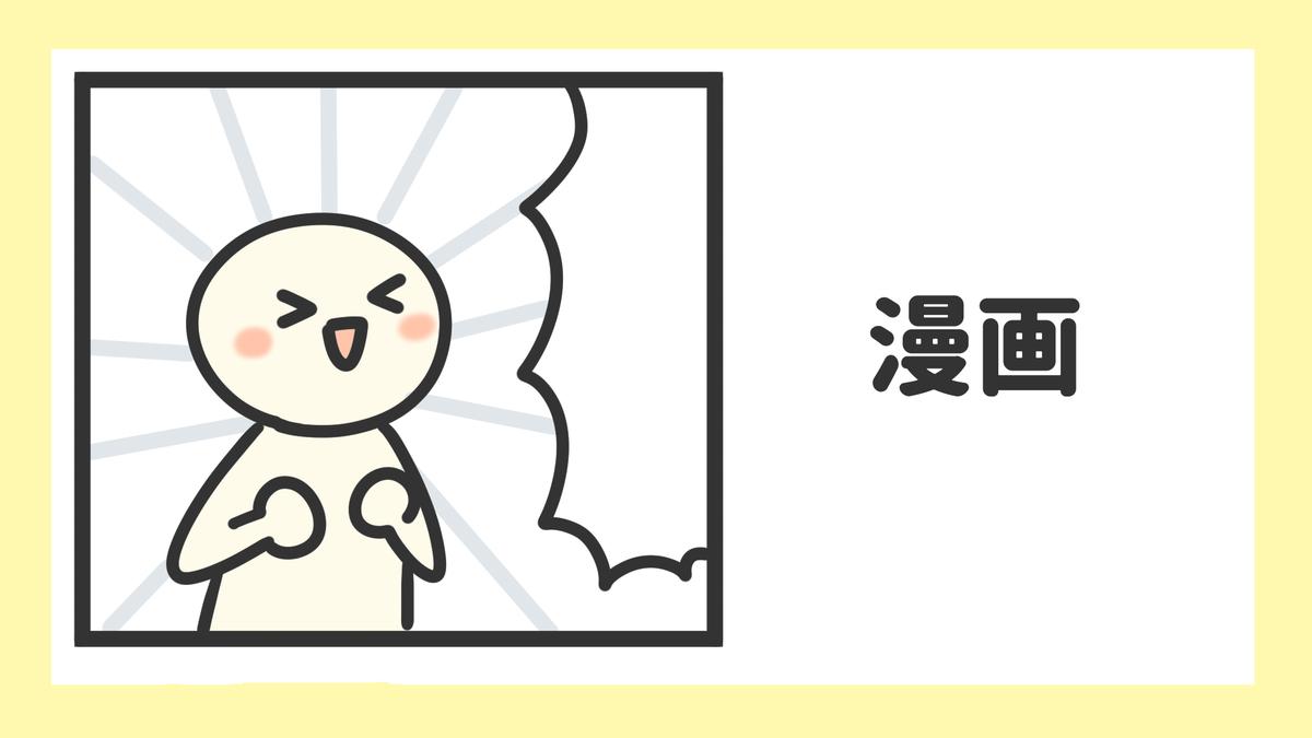 f:id:sukoyaka-yaby:20210625103108j:plain